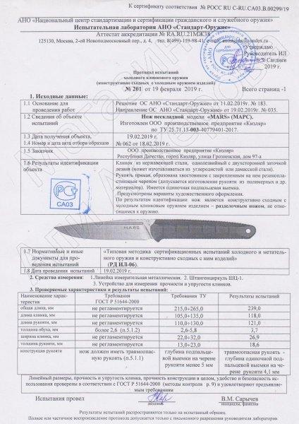 Сертификат к Нож Марс Кизляр (сталь AUS-8, рукоять эластрон) №3