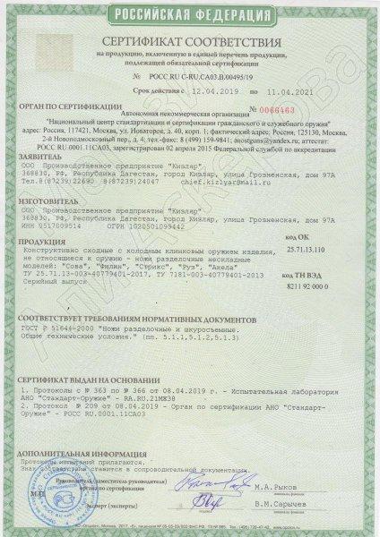 Сертификат к Нож Сова Кизляр (сталь AUS-8, рукоять эластрон) №2