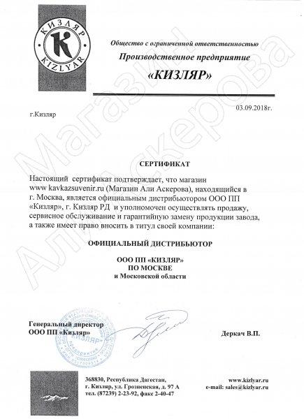 Сертификат к Набор кухонных ножей Веста Кизляр (сталь AUS-8, рукоять эластрон) №1