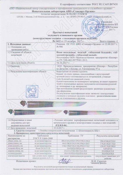 Сертификат к Нож Абхазский Кизляр средний (сталь AUS-8, рукоять черный граб) №3