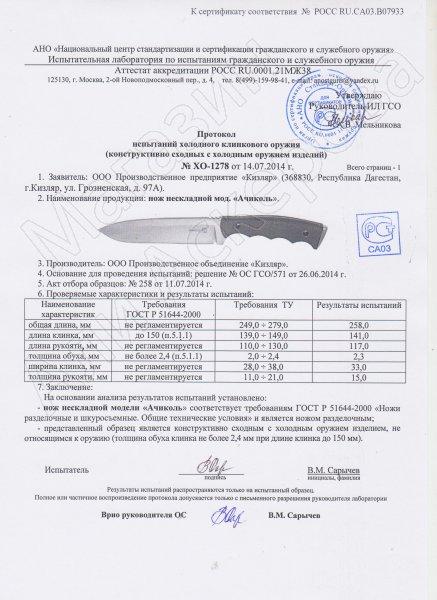 Сертификат к Кизлярский нож разделочный Ачиколь (сталь AUS-8, рукоять орех) №3