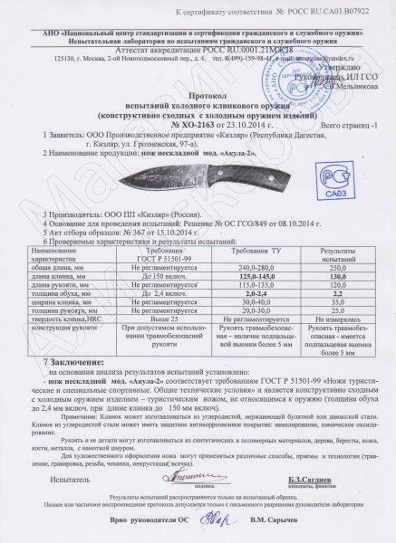 Сертификат к Кизлярский нож туристический Акула-2 (сталь AUS-8, рукоять орех) №2