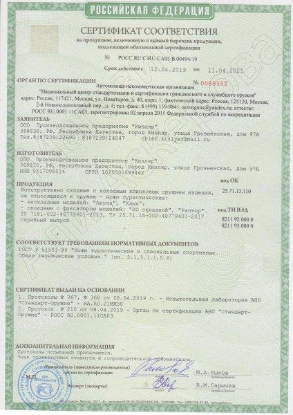 Сертификат к Кизлярский нож туристический Клык-2 (сталь AUS-8, рукоять орех) №3