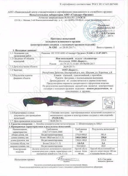 Сертификат к Нож Аллигатор (сталь 65Х13, рукоять дерево) №2