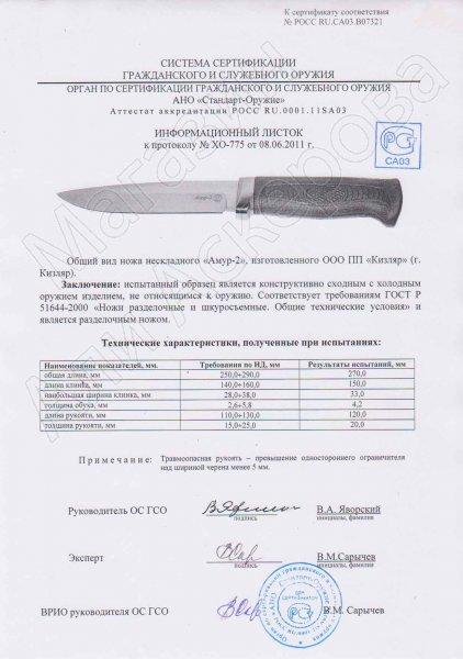 Сертификат к Нож Амур-2 Кизляр (сталь AUS-8, рукоять эластрон) №3