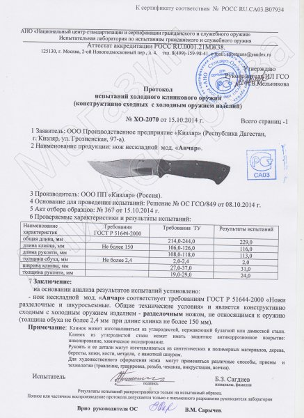 Сертификат к Нож Анчар Кизляр (сталь AUS-8, рукоять орех) №3