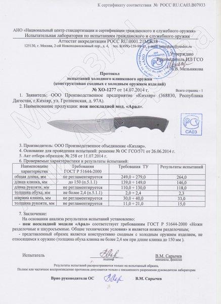 Сертификат к Кизлярский нож разделочный Арал (сталь AUS-8, рукоять орех) №3
