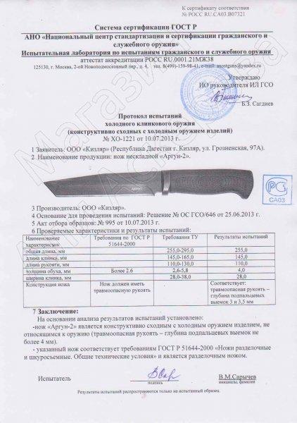 Сертификат к Нож Аргун-2 Кизляр (сталь AUS-8, рукоять эластрон) №3
