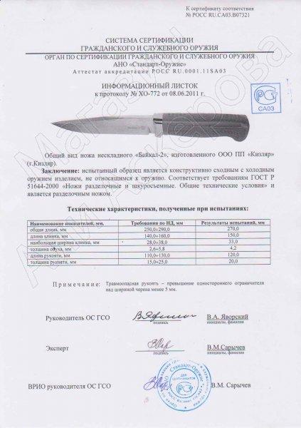 Сертификат к Нож Байкал-2 Кизляр (сталь AUS-8, рукоять эластрон) №3