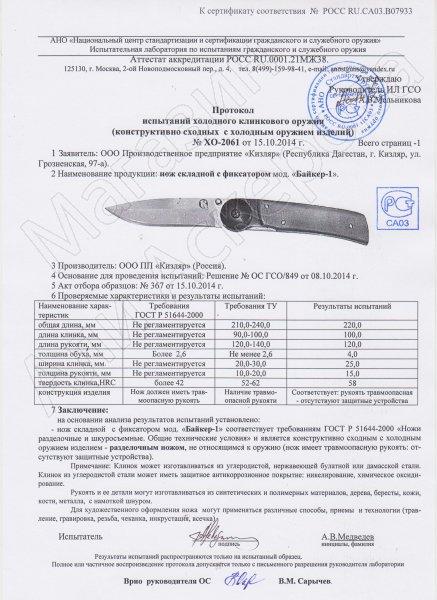 Сертификат к Кизлярский нож складной Байкер-1 (сталь AUS-8, рукоять орех) №3