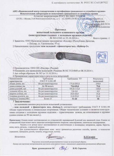 Сертификат к Кизлярский нож складной Байкер-2 (сталь AUS-8, рукоять орех) №3