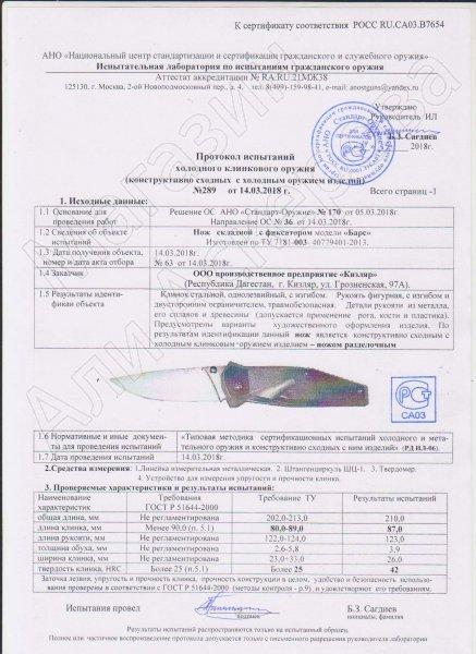 Сертификат к Складной нож Барс Кизляр (сталь AUS-8, рукоять АБС) №3