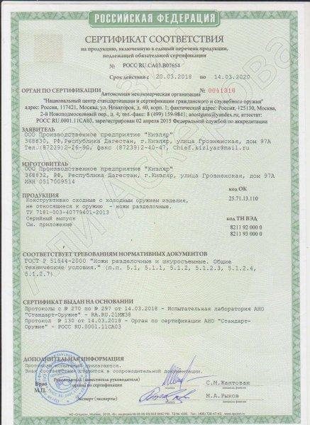 Сертификат к Складной нож Барс Кизляр (сталь AUS-8, рукоять АБС) №2