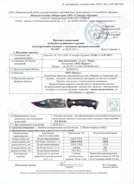 Сертификат к Разделочный нож Барс (сталь 65Х13, рукоять орех) №2