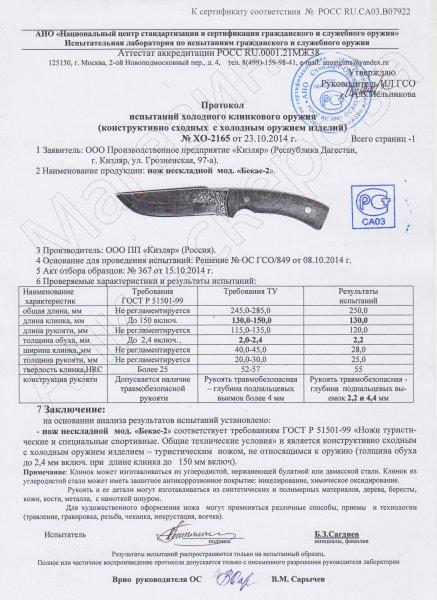 Сертификат к Кизлярский нож туристический Бекас-2 (сталь AUS-8, рукоять орех, худож. оформление) №3