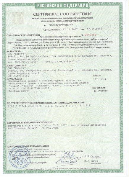 Сертификат к Нож Кондор (сталь 65Х13, рукоять орех) №1