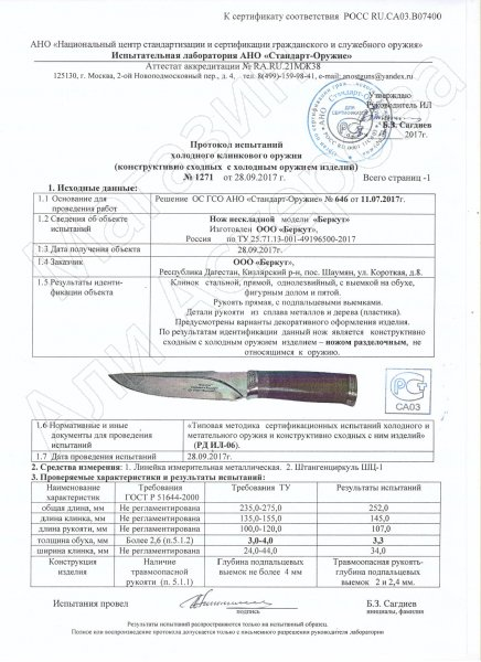 Сертификат к Разделочный нож Беркут (сталь 65Х13, рукоять черный граб) №2