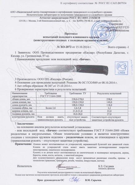 Сертификат к Кизлярский нож разделочный Бичак (сталь AUS-8, рукоять орех) №3