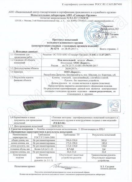 Сертификат к Разделочный нож Бык (сталь 65Х13, рукоять орех) №2