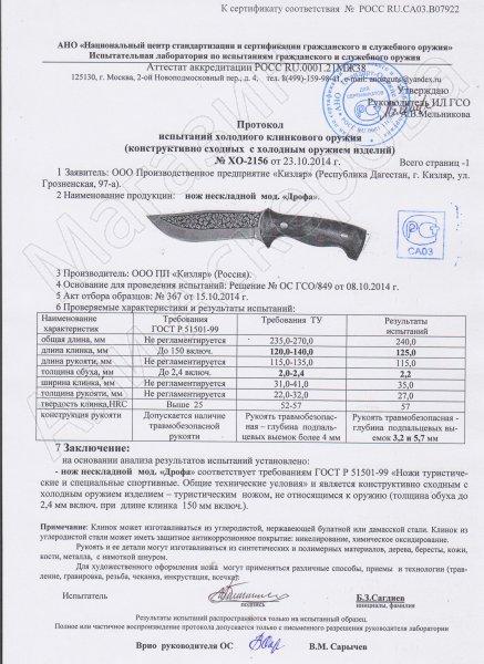 Сертификат к Кизлярский нож туристичeский Дрофa (сталь AUS-8, рукоять орех) №3