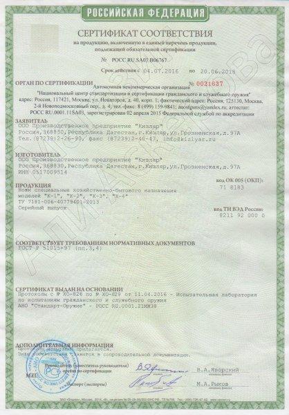 Сертификат к Набор кухонных ножей Дуэт Кизляр (сталь AUS-8, рукоять эластрон) №2