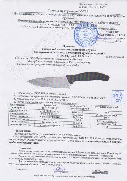 Сертификат к Набор кухонных ножей Дуэт Кизляр (сталь AUS-8, рукоять эластрон) №3