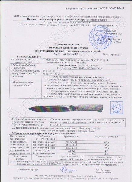Сертификат к Нож Егерский Кизляр (сталь AUS-8, рукоять орех, стальные притины) №4