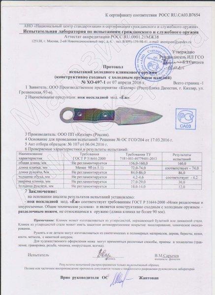Сертификат к Кизлярский разделочный нож Еж (сталь AUS-8 SW, рукоять АБС пластик) №4
