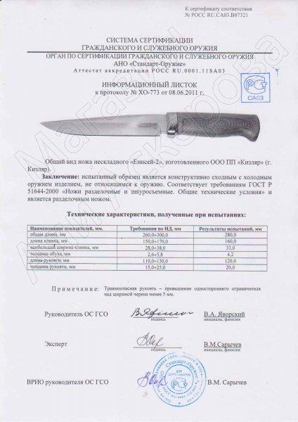 Сертификат к Нож Енисей-2 Кизляр (сталь AUS-8 black, рукоять эластрон) №3