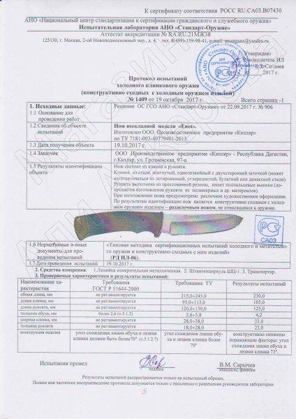 Сертификат к Нож Енот Кизляр (сталь AUS-8, рукоять эластрон) №3