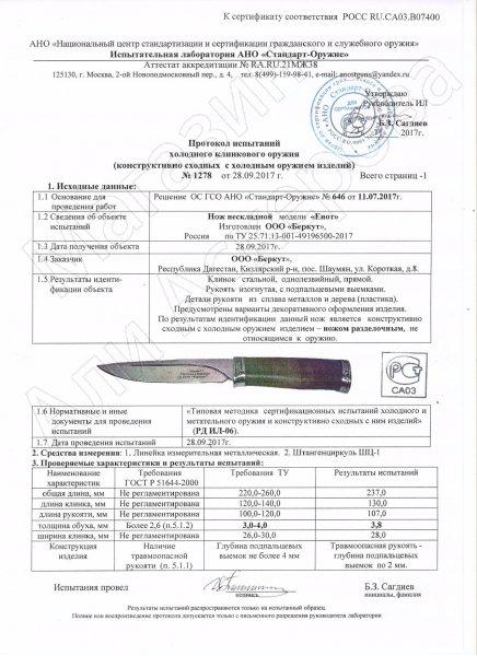 Сертификат к  Разделочный нож Енот (сталь Х12МФ, рукоять черный граб) №2