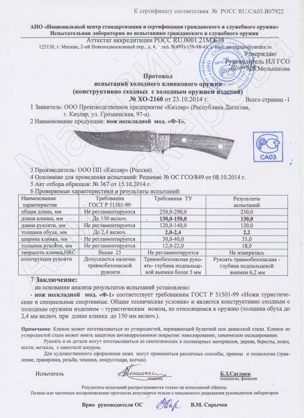 Сертификат к Кизлярский нож туристический Ф-1 (сталь AUS-8, рукоять орех) №3