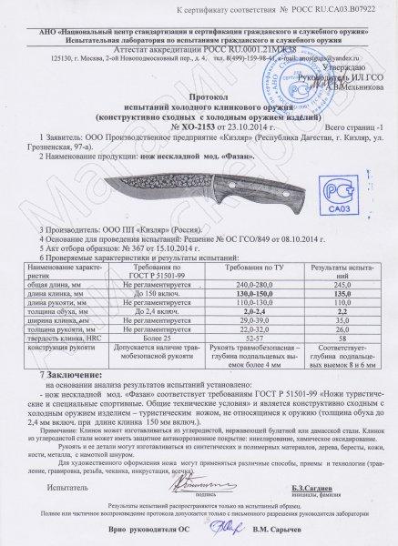 Сертификат к Нож Фазан Кизляр (сталь AUS-8, рукоять эластрон) №2