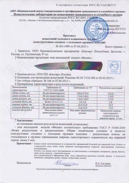Сертификат к Нож Филин Кизляр (сталь AUS-8 black, рукоять эластрон) №3