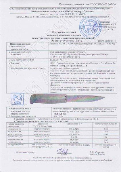 Сертификат к Нож Финский Кизляр (сталь Х12МФ, рукоять эластрон) №3