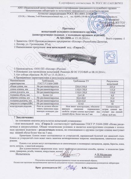 Сертификат к Кизлярский нож разделочный Гюрза-2 (сталь AUS-8, рукоять орех, худож. оформл.) №3