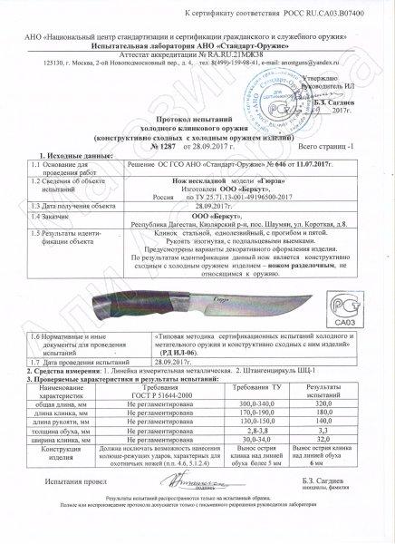 Сертификат к Разделочный нож Гюрза (сталь 65Х13, рукоять орех) №2