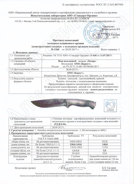 Сертификат к Разделочный нож Хазар (сталь 65Х13, рукоять орех) №2