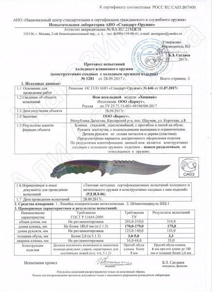 Сертификат к Нож Хищник (сталь 65Х13, рукоять черный черный граб) №2