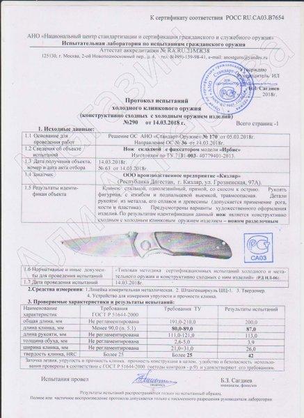 Сертификат к Складной нож Ирбис Кизляр (дамасская сталь, рукоять черный граб) №4