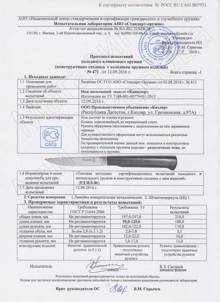 Сертификат к Кизлярский нож разделочный Канцлер (сталь AUS-8, рукоять орех) №3