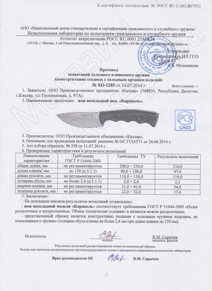 Сертификат к Кизлярский нож разделочный Караколь (сталь AUS-8, рукоять орех) №3