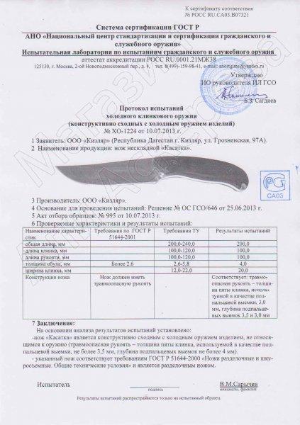 Сертификат к Кизлярский нож разделочный Касатка (сталь AUS-8, рукоять микарта) №3
