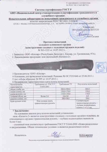 Сертификат к Нож Катанга-2 Кизляр (сталь AUS-8, рукоять эластрон) №3