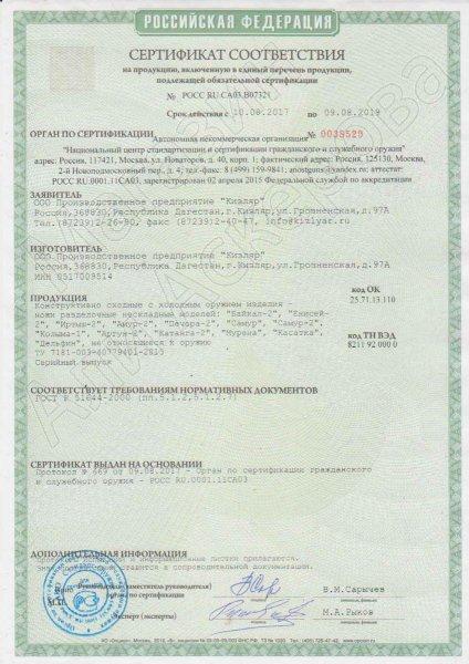 Сертификат к Нож Колыма-1 Кизляр (сталь AUS-8, рукоять эластрон) №2