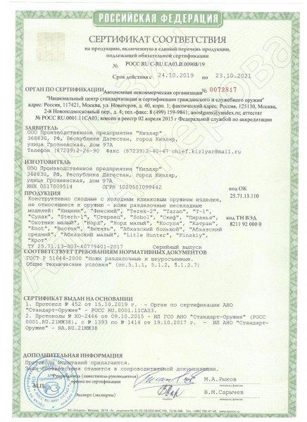 Сертификат к Кизлярский нож разделочный Т-1 (сталь 110Х18, рукоять орех) №2