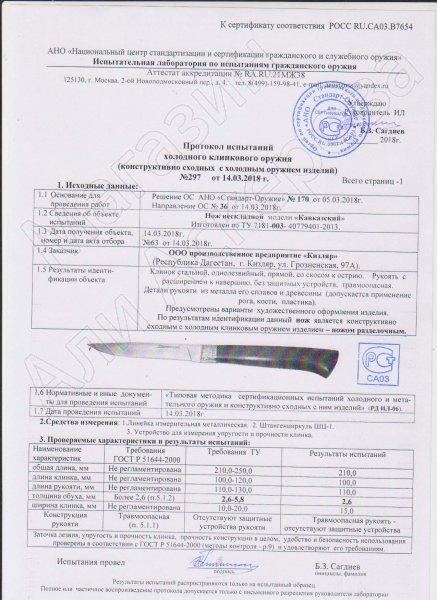 Сертификат к Кизлярский нож разделочный Кавказский (сталь AUS-8, рукоять граб) №4