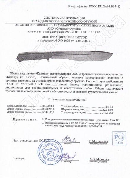 Сертификат к Кизлярский мачете Кайман (сталь AUS-8, рукоять орех) №2
