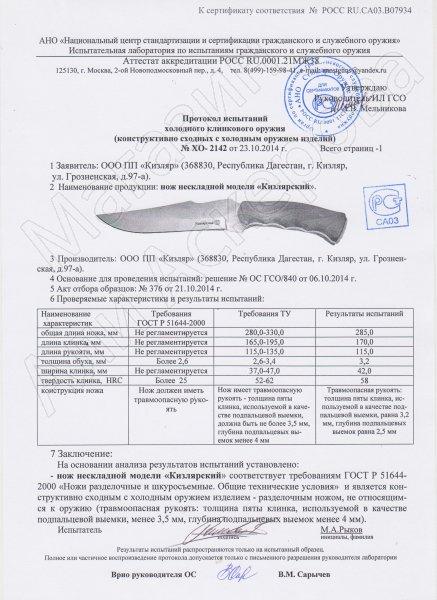 Сертификат к Нож разделочный Кизлярский (сталь AUS-8, рукоять орех) №3