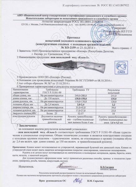 Сертификат к Кизлярский нож туристический Клык-2 (сталь AUS-8, рукоять орех) №2